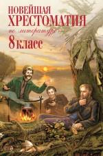 - Новейшая хрестоматия по литературе: 8 класс. 2-е изд., испр. и доп. обложка книги