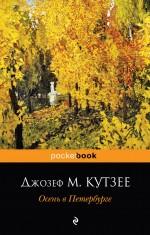 Осень в Петербурге обложка книги