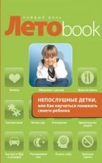 Кравцова А.М. - Непослушные детки, или Как научиться понимать своего ребенка обложка книги