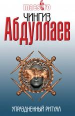 Абдуллаев Ч.А. - Упраздненный ритуал: роман обложка книги