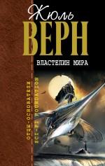 Верн Ж. - Властелин мира обложка книги