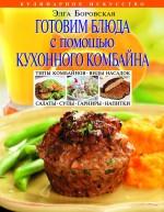 Боровская Э. - Готовим блюда с помощью кухонного комбайна обложка книги
