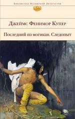 Купер Д.Ф. - Последний из могикан. Следопыт обложка книги
