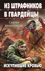 Михеенков С.Е. - Из штрафников в гвардейцы. Искупившие кровью обложка книги
