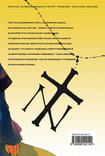 C-r-o-s-s. Крест. Кн. 3. Пришествие Тории А.