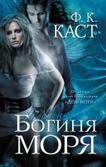 Каст Ф.К. - Богиня моря обложка книги