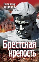 Брестская крепость обложка книги
