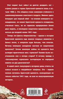 Обложка сзади Брестская крепость Бешанов В.В.