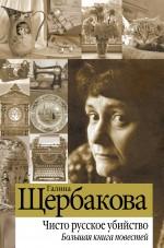 Щербакова Г. - Чисто русское убийство. Большая книга повестей обложка книги
