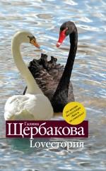Щербакова Г. - Loveстория обложка книги