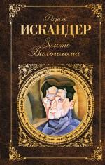Золото Вильгельма обложка книги