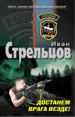 Стрельцов И.З. - Достанем врага везде!: роман обложка книги
