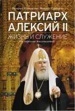 Патриарх Алексий II: Жизнь и служение на переломе тысячелетий