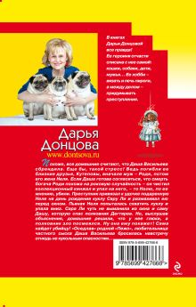 Обложка сзади Полет над гнездом Индюшки Дарья Донцова