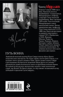Обложка сзади Путь воина: роман Абдуллаев Ч.А.