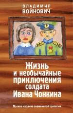 Войнович В.Н. - Жизнь и необычайные приключения солдата Ивана Чонкина. Полное издание обложка книги