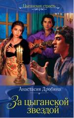 Дробина А.В. - За цыганской звездой: роман обложка книги