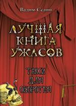Селин В. - Такси для оборотня: повесть обложка книги