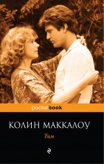 Маккалоу К. - Тим обложка книги