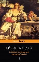 Мердок А. - Святая и греховная машина любви обложка книги