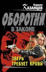 Казанцев К. - Зверь требует крови: роман обложка книги