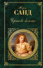 Санд Ж. - Чертово болото обложка книги