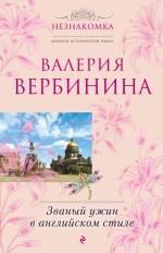 Вербинина В. - Званый ужин в английском стиле: роман обложка книги