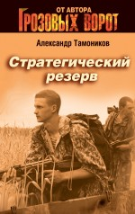 Тамоников А.А. - Стратегический резерв: роман обложка книги