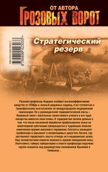 Обложка сзади Стратегический резерв: роман Тамоников А.А.