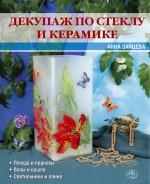 Зайцева А. - Декупаж по стеклу и керамике обложка книги