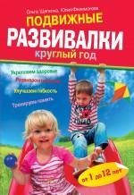 Филимонова Ю.В., Щепкина О.П. - Подвижные развивалки круглый год обложка книги