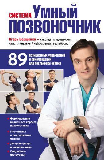 """Система """"Умный позвоночник"""" Борщенко И.А."""