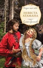 Невеста атамана: роман
