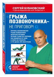Бубновский С.М. - Грыжа позвоночника - не приговор! обложка книги