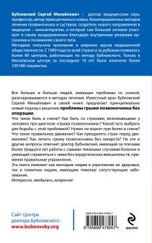 Обложка сзади Грыжа позвоночника - не приговор! Сергей Бубновский