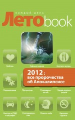 Марианис А. - 2012: все пророчества об Апокалипсисе обложка книги