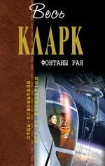 Кларк А. - Фонтаны рая обложка книги