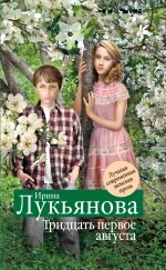 Лукьянова И.В. - Тридцать первое августа обложка книги