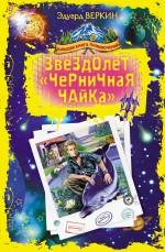 Веркин Э. - Звездолет Черничная Чайка: повести обложка книги