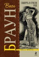 Браун К. - Смерть в стиле рок' обложка книги