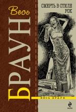 Браун К. - Смерть в стиле рок обложка книги