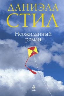 Стил Д. - Неожиданный роман обложка книги