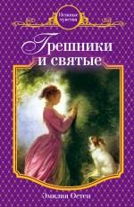 Остен Э. - Грешники и святые: роман обложка книги