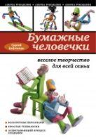 Кабаченко С. - Бумажные человечки: веселое творчество для всей семьи' обложка книги