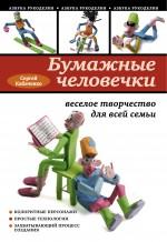 Бумажные человечки: веселое творчество для всей семьи обложка книги