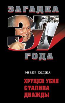 Хрущев убил Сталина дважды обложка книги