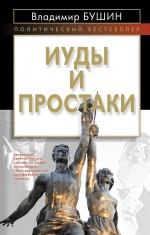 Иуды и простаки обложка книги