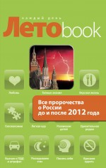 Марианис А. - Все пророчества о России до и после 2012 года обложка книги