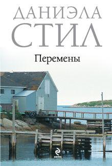 Стил Д. - Перемены обложка книги