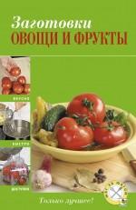 Заготовки: овощи и фрукты
